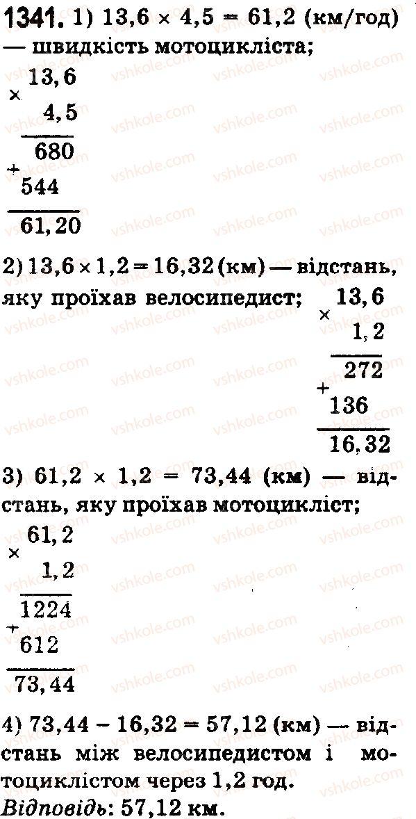 5-matematika-os-ister-2018--rozdil-2-drobovi-chisla-i-diyi-z-nimi-38-mnozhennya-desyatkovih-drobiv-1341.jpg