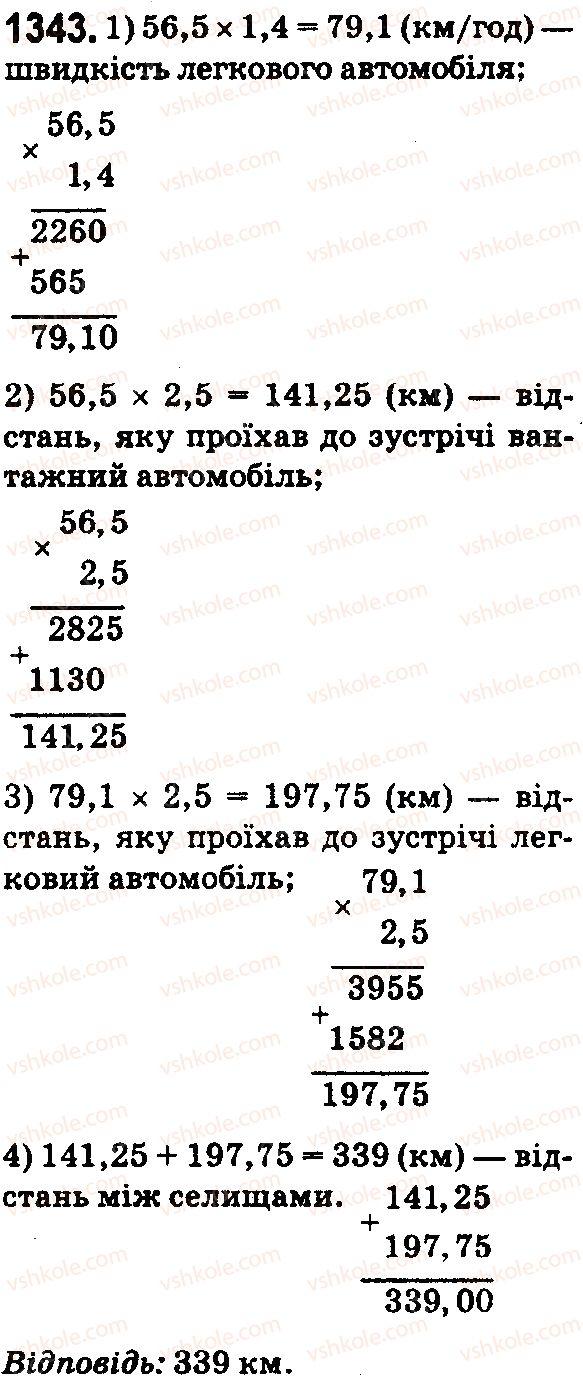 5-matematika-os-ister-2018--rozdil-2-drobovi-chisla-i-diyi-z-nimi-38-mnozhennya-desyatkovih-drobiv-1343.jpg