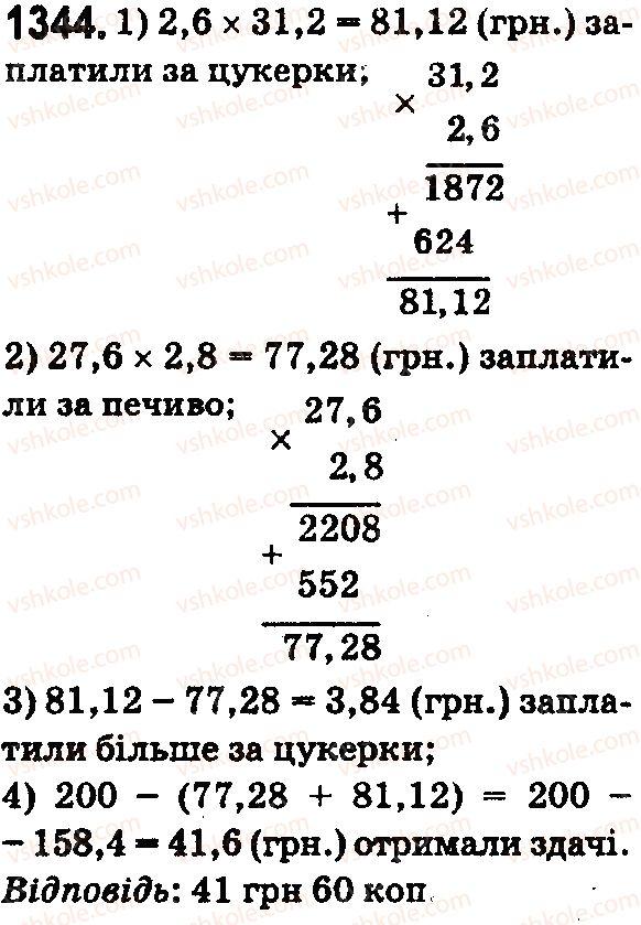 5-matematika-os-ister-2018--rozdil-2-drobovi-chisla-i-diyi-z-nimi-38-mnozhennya-desyatkovih-drobiv-1344.jpg