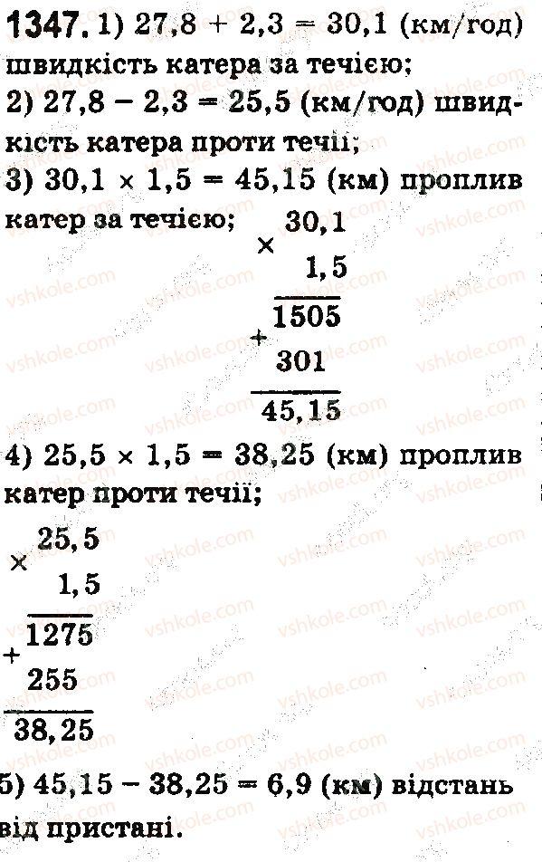 5-matematika-os-ister-2018--rozdil-2-drobovi-chisla-i-diyi-z-nimi-38-mnozhennya-desyatkovih-drobiv-1347.jpg