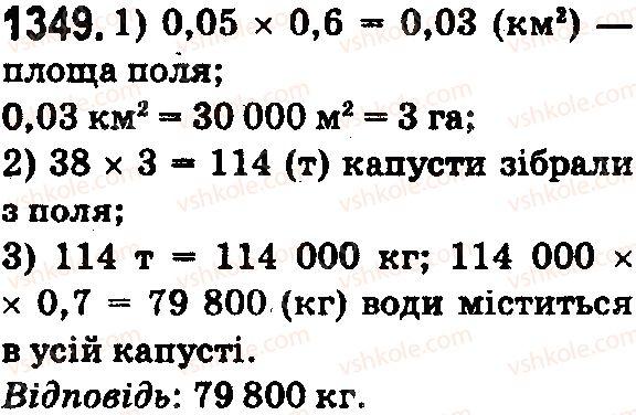 5-matematika-os-ister-2018--rozdil-2-drobovi-chisla-i-diyi-z-nimi-38-mnozhennya-desyatkovih-drobiv-1349.jpg