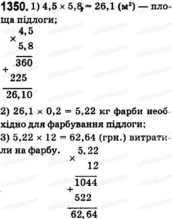 5-matematika-os-ister-2018--rozdil-2-drobovi-chisla-i-diyi-z-nimi-38-mnozhennya-desyatkovih-drobiv-1350.jpg
