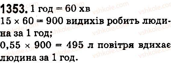 5-matematika-os-ister-2018--rozdil-2-drobovi-chisla-i-diyi-z-nimi-38-mnozhennya-desyatkovih-drobiv-1353.jpg