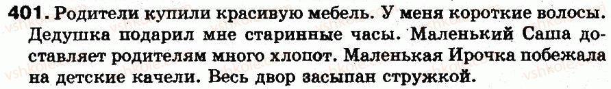 5-russkij-yazyk-an-rudyakov-tya-frolova-mg-markina-gurdzhi-2013--morfologiya-28-imya-suschestvitelnoe-znachenie-suschestvitelnogo-chislo-i-rod-suschestvitelnogo-401.jpg