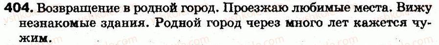 5-russkij-yazyk-an-rudyakov-tya-frolova-mg-markina-gurdzhi-2013--morfologiya-28-imya-suschestvitelnoe-znachenie-suschestvitelnogo-chislo-i-rod-suschestvitelnogo-404.jpg