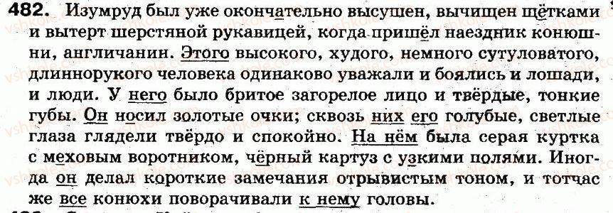5-russkij-yazyk-an-rudyakov-tya-frolova-mg-markina-gurdzhi-2013--morfologiya-34-mestoimenie-ponyatie-o-mestoimenii-lichnye-mestoimeniya-482.jpg