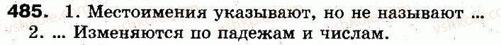 5-russkij-yazyk-an-rudyakov-tya-frolova-mg-markina-gurdzhi-2013--morfologiya-34-mestoimenie-ponyatie-o-mestoimenii-lichnye-mestoimeniya-485.jpg