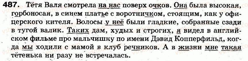5-russkij-yazyk-an-rudyakov-tya-frolova-mg-markina-gurdzhi-2013--morfologiya-34-mestoimenie-ponyatie-o-mestoimenii-lichnye-mestoimeniya-487.jpg