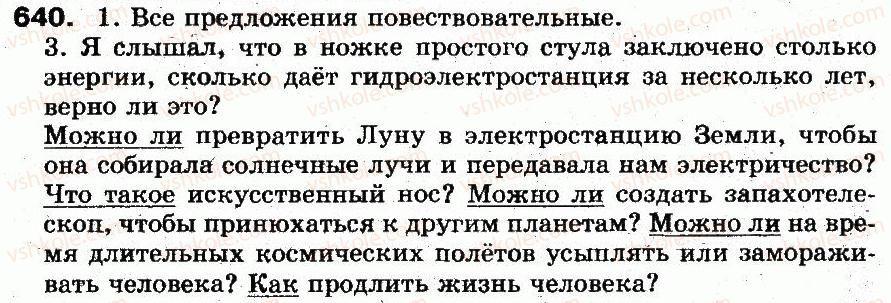 5-russkij-yazyk-an-rudyakov-tya-frolova-mg-markina-gurdzhi-2013--sintaksis-i-punktuatsiya-45-vidy-predlozhenij-po-tseli-vyskazyvaniya-vidy-predlozhenij-po-emotsionalnoj-okraske-640.jpg