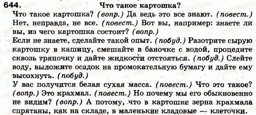 5-russkij-yazyk-an-rudyakov-tya-frolova-mg-markina-gurdzhi-2013--sintaksis-i-punktuatsiya-45-vidy-predlozhenij-po-tseli-vyskazyvaniya-vidy-predlozhenij-po-emotsionalnoj-okraske-644.jpg