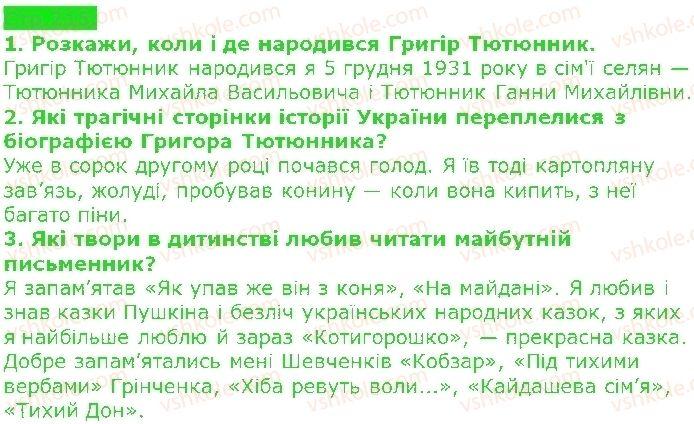 5-ukrayinska-literatura-lt-kovalenko-2018--ridna-ukrayina-svit-prirodi-grigir-tyutyunnik-divak-ст215.jpg