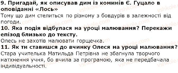 5-ukrayinska-literatura-lt-kovalenko-2018--ridna-ukrayina-svit-prirodi-grigir-tyutyunnik-divak-ст219-rnd2664.jpg