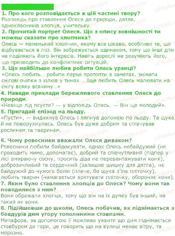 5-ukrayinska-literatura-lt-kovalenko-2018--ridna-ukrayina-svit-prirodi-grigir-tyutyunnik-divak-ст219.jpg