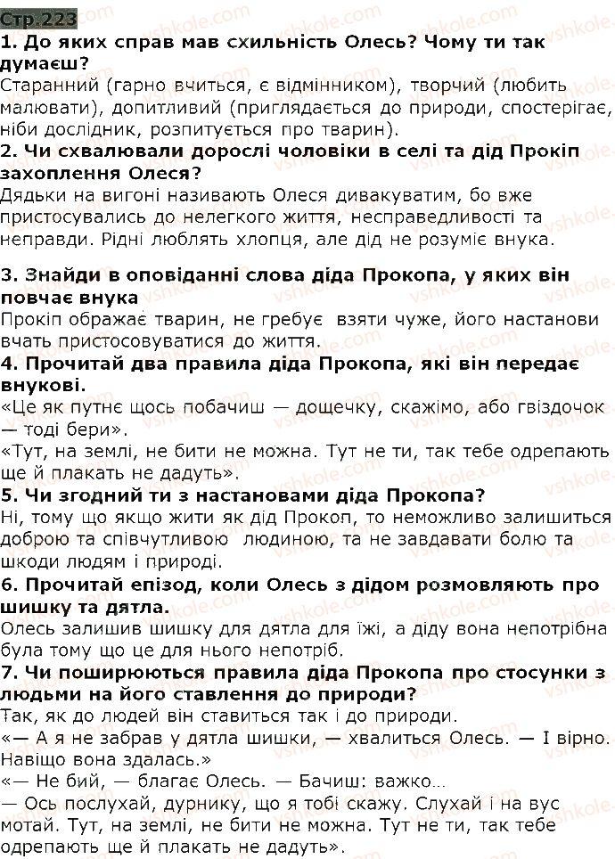 5-ukrayinska-literatura-lt-kovalenko-2018--ridna-ukrayina-svit-prirodi-grigir-tyutyunnik-divak-ст223.jpg