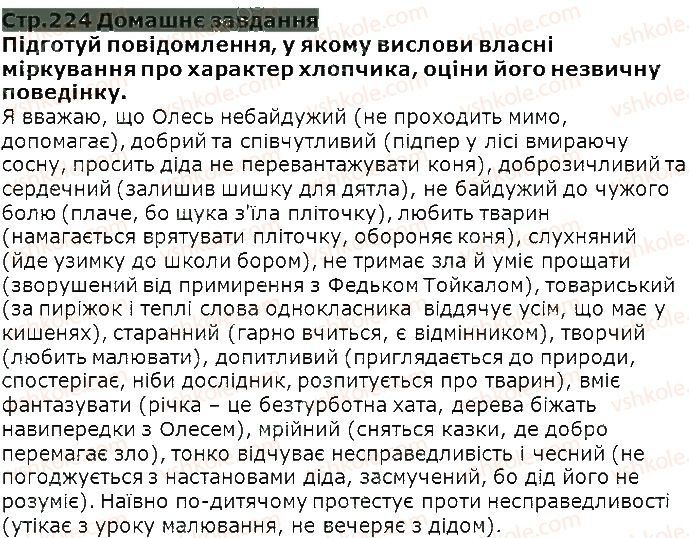 5-ukrayinska-literatura-lt-kovalenko-2018--ridna-ukrayina-svit-prirodi-grigir-tyutyunnik-divak-ст224.jpg
