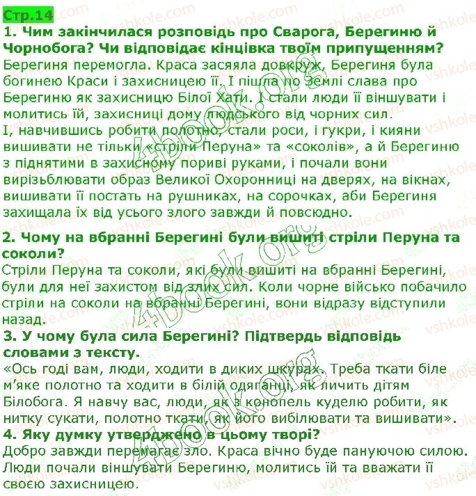 5-ukrayinska-literatura-lt-kovalenko-2018--svit-fantaziyi-ta-mudrosti-mifi-ta-legendi-ст14.jpg