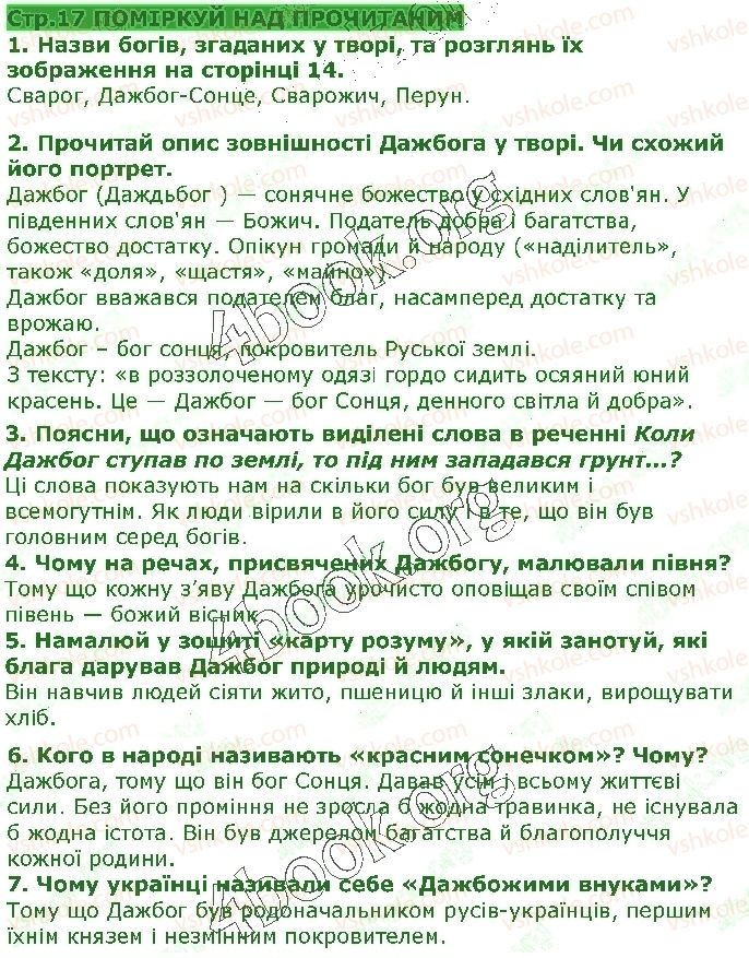 5-ukrayinska-literatura-lt-kovalenko-2018--svit-fantaziyi-ta-mudrosti-mifi-ta-legendi-ст17.jpg
