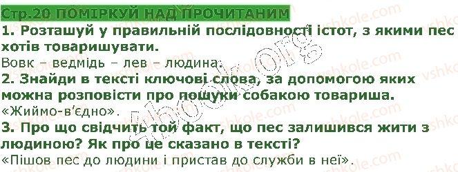 5-ukrayinska-literatura-lt-kovalenko-2018--svit-fantaziyi-ta-mudrosti-mifi-ta-legendi-ст20.jpg