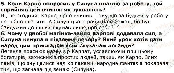 5-ukrayinska-literatura-lt-kovalenko-2018--svit-fantaziyi-ta-mudrosti-mifi-ta-legendi-ст26-rnd399.jpg