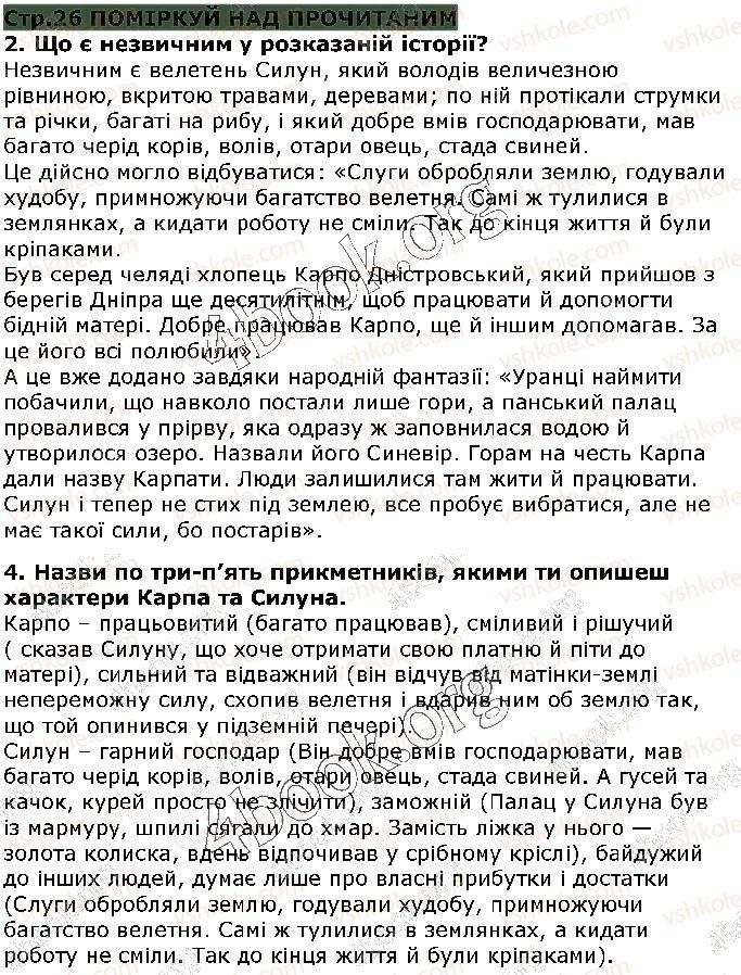 5-ukrayinska-literatura-lt-kovalenko-2018--svit-fantaziyi-ta-mudrosti-mifi-ta-legendi-ст26.jpg