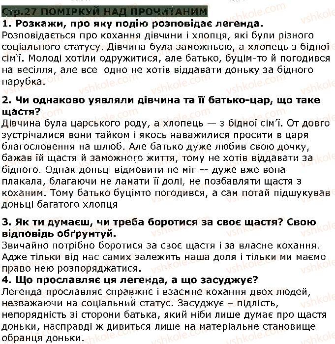 5-ukrayinska-literatura-lt-kovalenko-2018--svit-fantaziyi-ta-mudrosti-mifi-ta-legendi-ст27.jpg