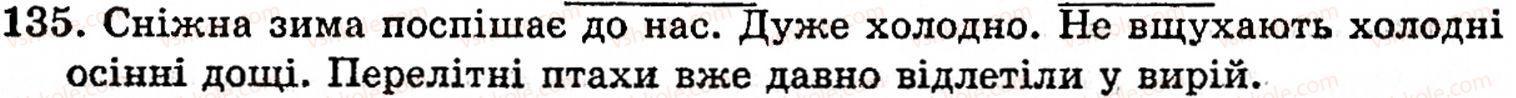 5-ukrayinska-mova-op-glazova-yub-kuznetsov-135