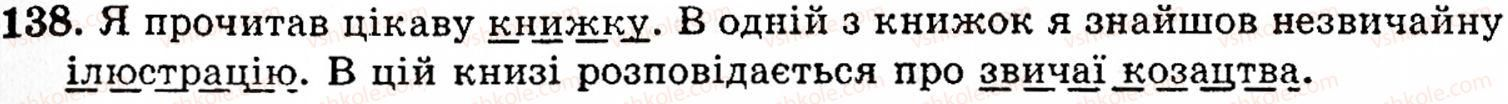 5-ukrayinska-mova-op-glazova-yub-kuznetsov-138