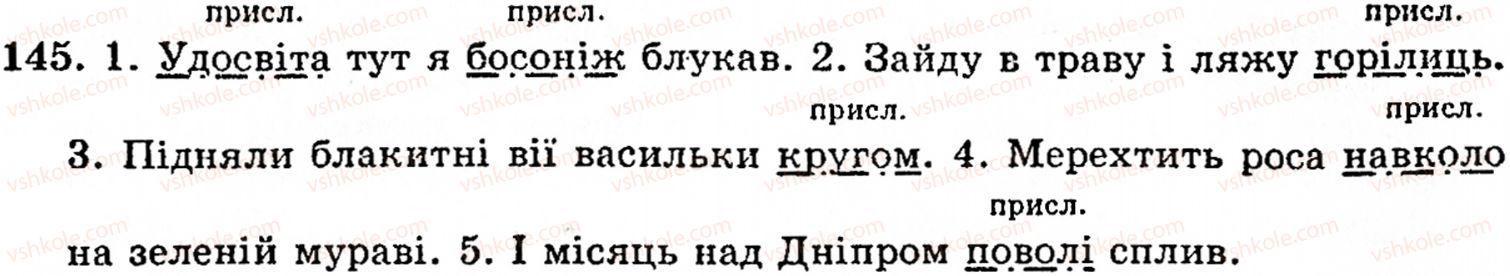 5-ukrayinska-mova-op-glazova-yub-kuznetsov-145