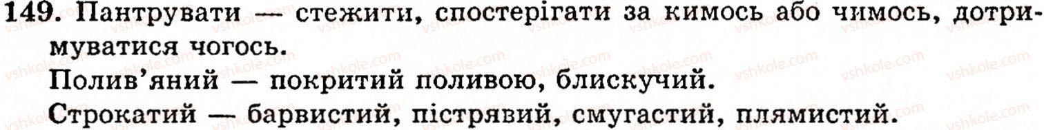 5-ukrayinska-mova-op-glazova-yub-kuznetsov-149