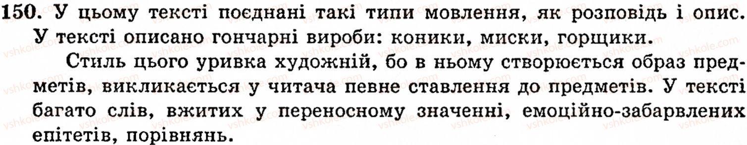 5-ukrayinska-mova-op-glazova-yub-kuznetsov-150