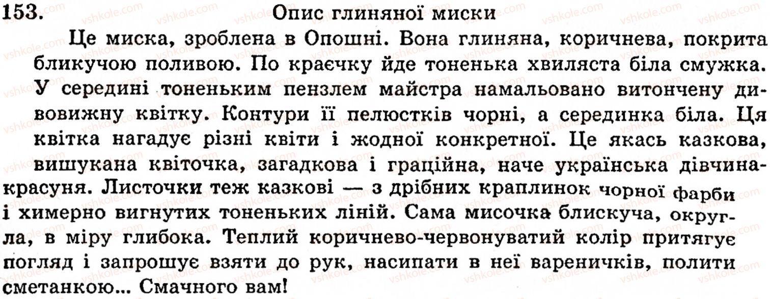 5-ukrayinska-mova-op-glazova-yub-kuznetsov-153