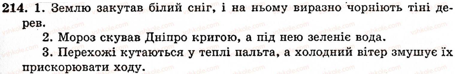 5-ukrayinska-mova-op-glazova-yub-kuznetsov-214