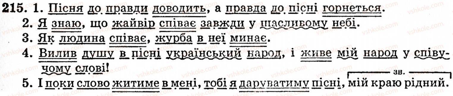 5-ukrayinska-mova-op-glazova-yub-kuznetsov-215