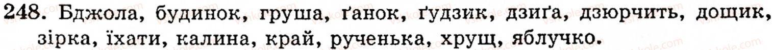 5-ukrayinska-mova-op-glazova-yub-kuznetsov-248