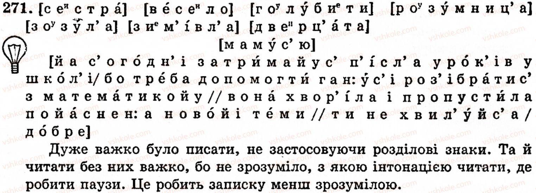 5-ukrayinska-mova-op-glazova-yub-kuznetsov-271