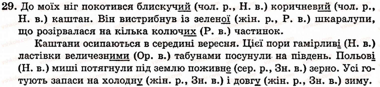 5-ukrayinska-mova-op-glazova-yub-kuznetsov-29