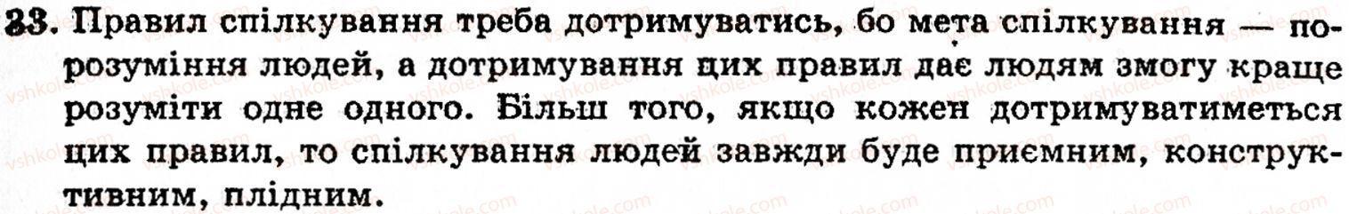5-ukrayinska-mova-op-glazova-yub-kuznetsov-33