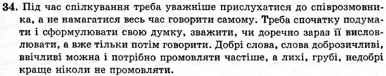 5-ukrayinska-mova-op-glazova-yub-kuznetsov-34