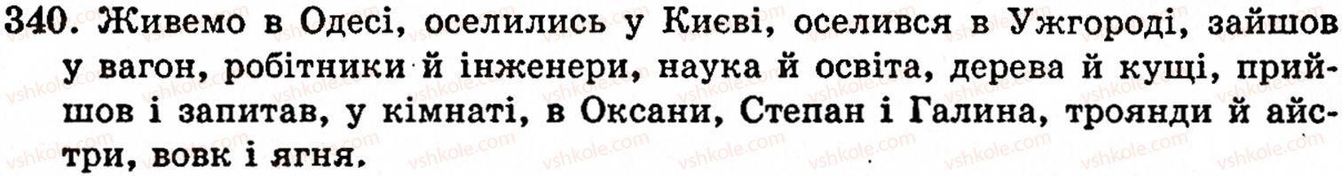 5-ukrayinska-mova-op-glazova-yub-kuznetsov-340