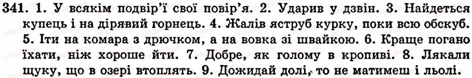 5-ukrayinska-mova-op-glazova-yub-kuznetsov-341
