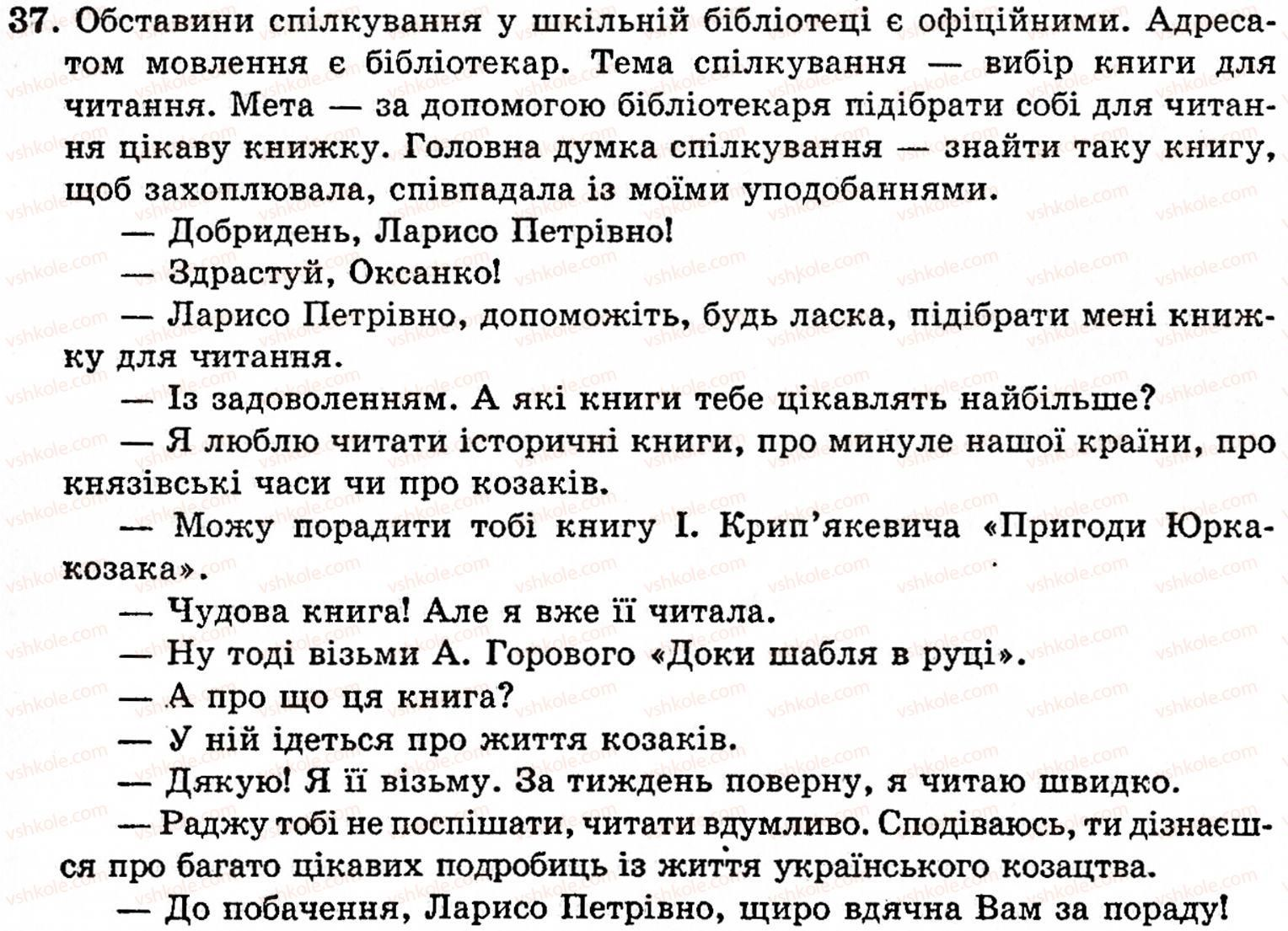 5-ukrayinska-mova-op-glazova-yub-kuznetsov-37