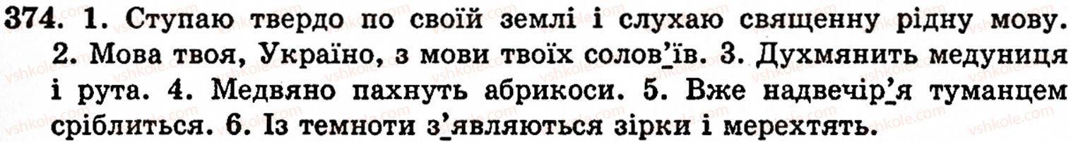 5-ukrayinska-mova-op-glazova-yub-kuznetsov-374