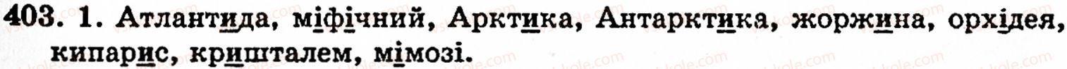 5-ukrayinska-mova-op-glazova-yub-kuznetsov-403