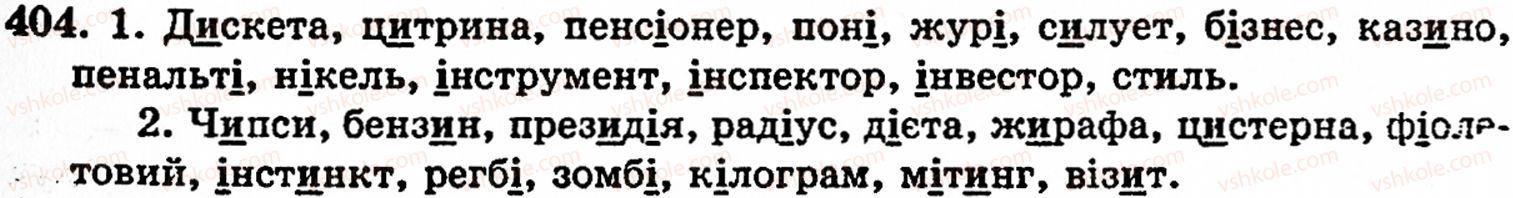 5-ukrayinska-mova-op-glazova-yub-kuznetsov-404