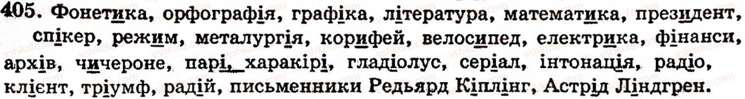 5-ukrayinska-mova-op-glazova-yub-kuznetsov-405