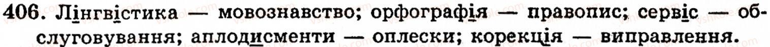 5-ukrayinska-mova-op-glazova-yub-kuznetsov-406