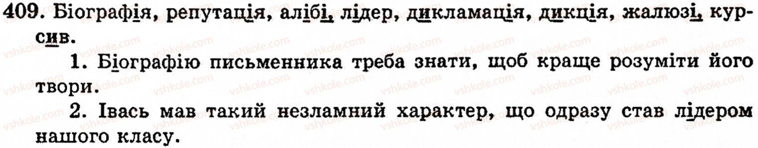 5-ukrayinska-mova-op-glazova-yub-kuznetsov-409