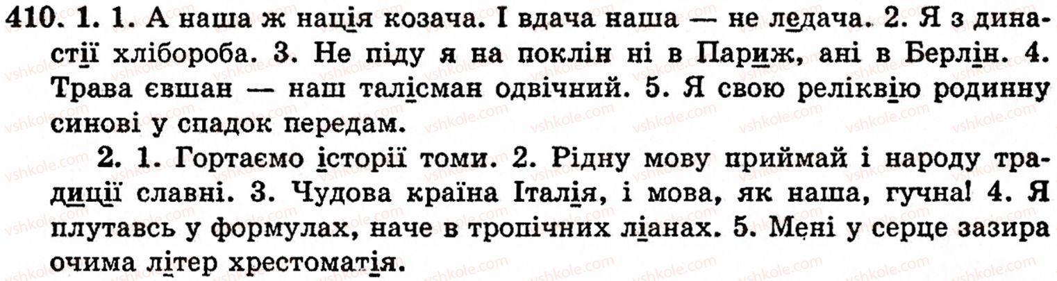 5-ukrayinska-mova-op-glazova-yub-kuznetsov-410