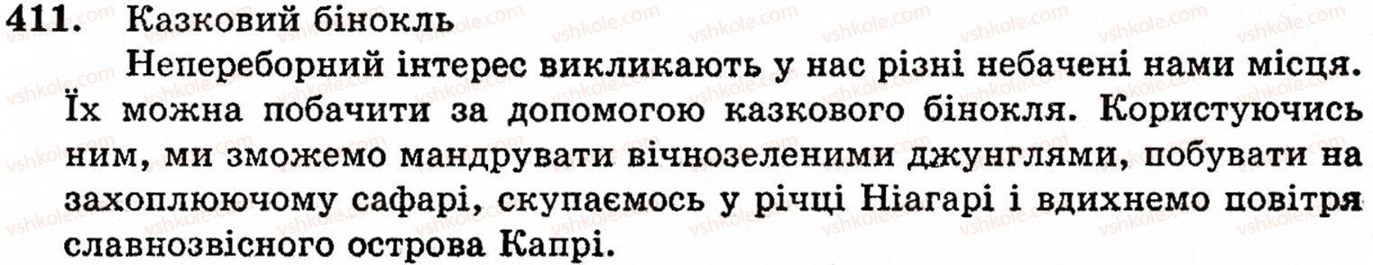 5-ukrayinska-mova-op-glazova-yub-kuznetsov-411