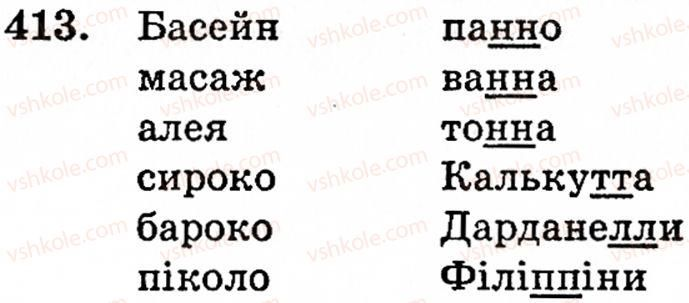5-ukrayinska-mova-op-glazova-yub-kuznetsov-413